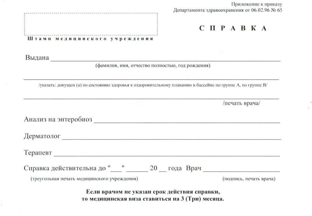 Дерматолог справка для бассейна Москва Сокольники